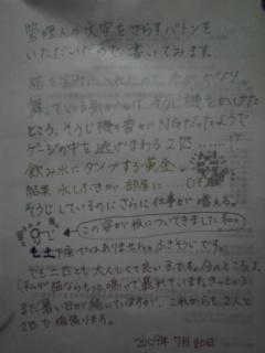 090720_1549~01.jpg